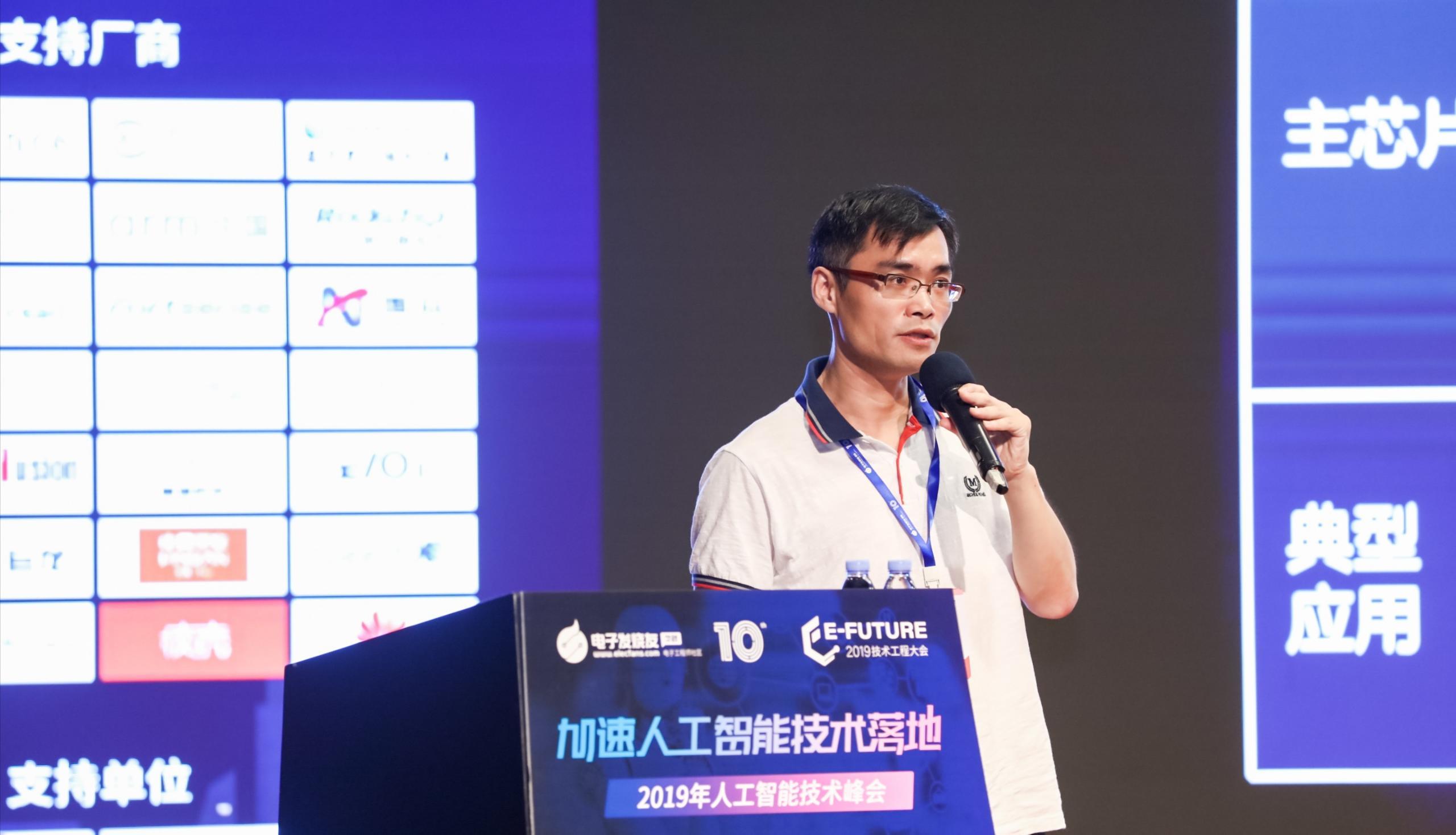 上海睿赛德电子科技RT-Thread COO邹诚