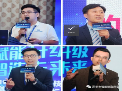 2019中国智能制造技术创新发展高峰论坛 圆满闭幕