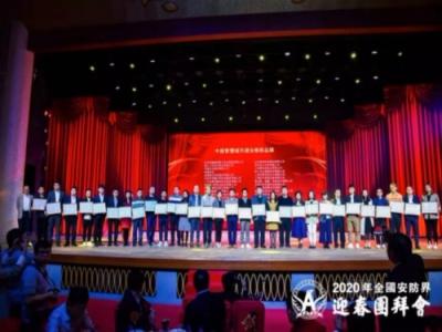 2020全国安防界团拜会-太古荣获中国智慧城市推荐品牌奖项