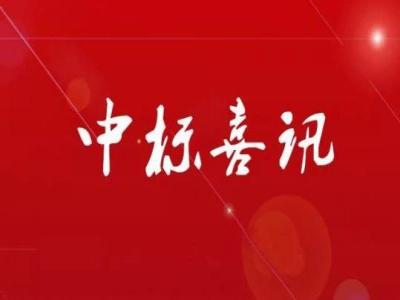 开工大吉丨太古中标中移(成都)信息通信科技有限公司新型冠状病毒防护产品购置项目