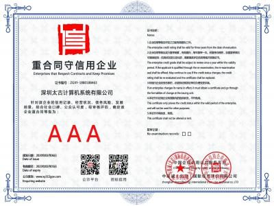 """喜讯!我公司荣获""""AAA级重合同守信用企业""""荣誉称号"""