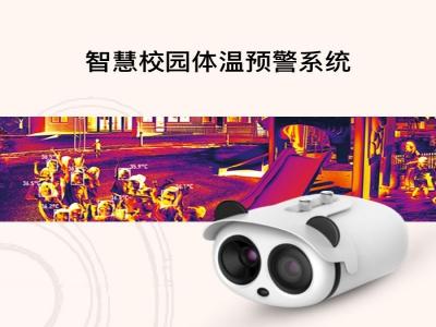 太古眼AI双光热成像产品(TG-NSC20_V1型)