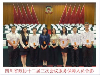 太古动态测温系统全力保障四川省政协会议开幕