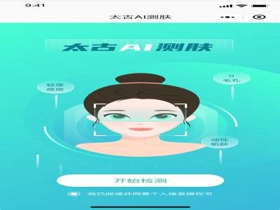 太古未来实验室推出:AI智能测肤正式上线